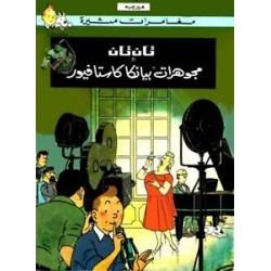 Tintin Mujawharah Bianca...