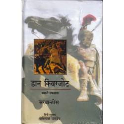 Don Khikote Ma Mancha (Hindi)