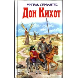 Don quijote en ruso