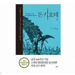 Don Quijote en coreano....