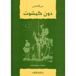 Don Quijote en árabe...