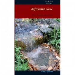 El fragor del agua (Ruso)...