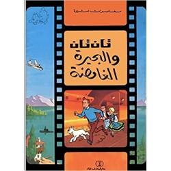 Tintin Al-Buhairah...