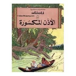 Tintin Al-Uthn al-maksurah...