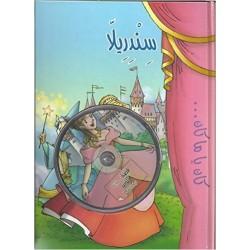 Cenicienta + CD (árabe)