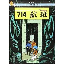 Tintin. Vuelo 714 Sidney...