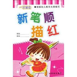 Cartilla de escritura china...