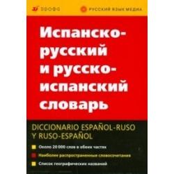 Diccionario Español-Ruso y...