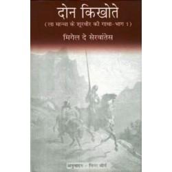 Don Khikote (Hindi) Pt 1-...